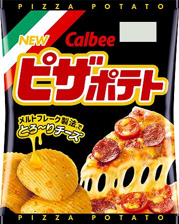 「ピザポテト」4年ぶり大刷新でより本格的な味に カルビー
