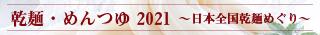 乾麺・めんつゆ2021